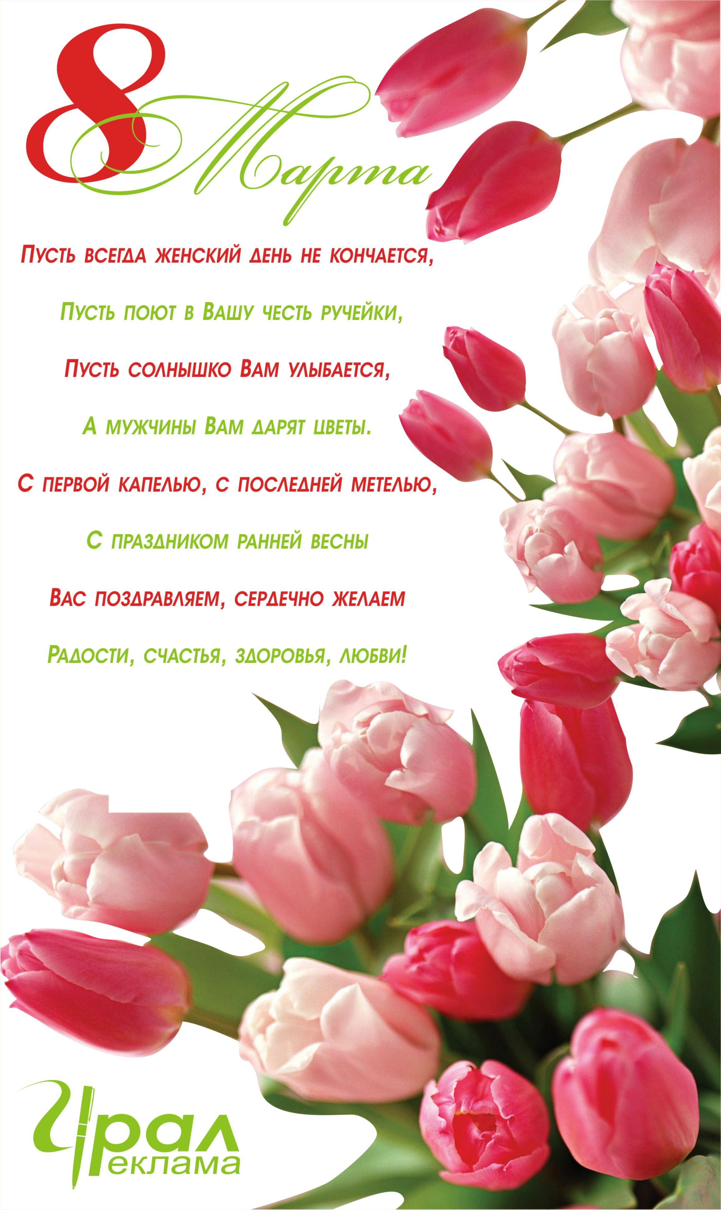 8 марто поздравления